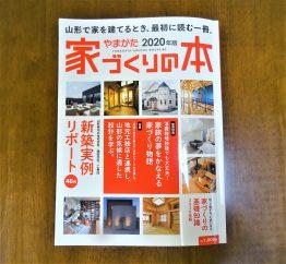 「やまがた家づくりの本2020」に掲載されています!