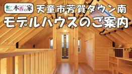 木香の家モデルハウスのご案内動画を公開しました!!