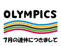 オリンピック開催に伴う7月の連休につきまして